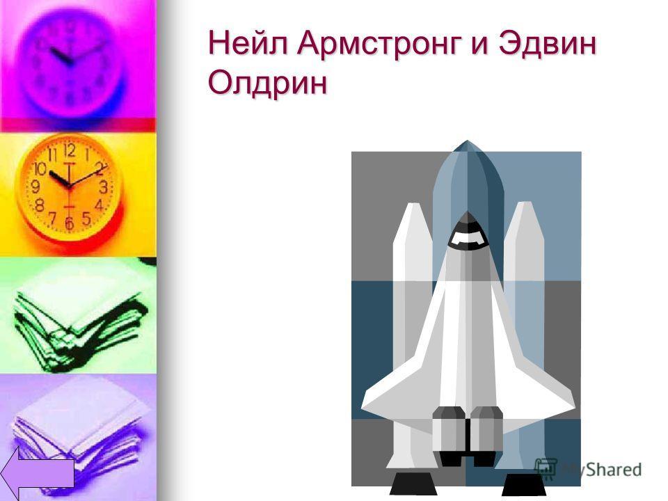 Нейл Армстронг и Эдвин Олдрин