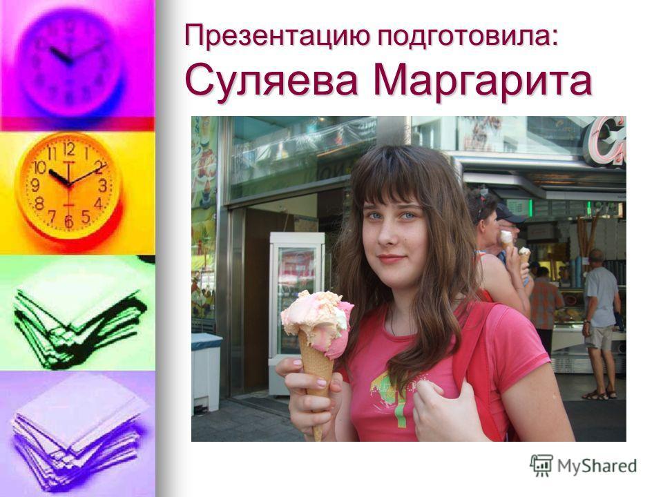 Презентацию подготовила: Суляева Маргарита