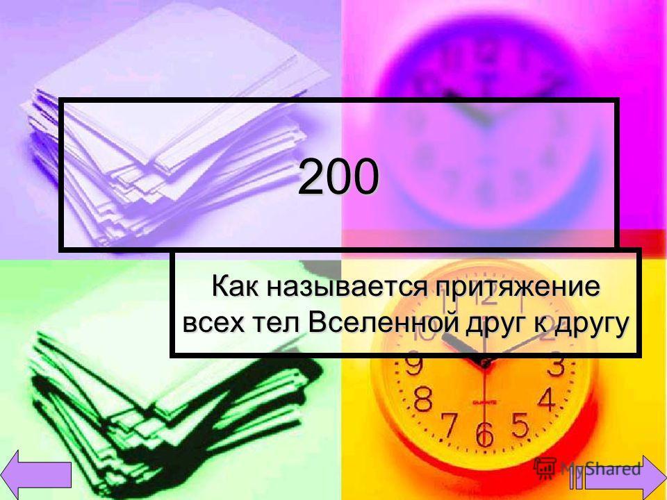 200 Как называется притяжение всех тел Вселенной друг к другу