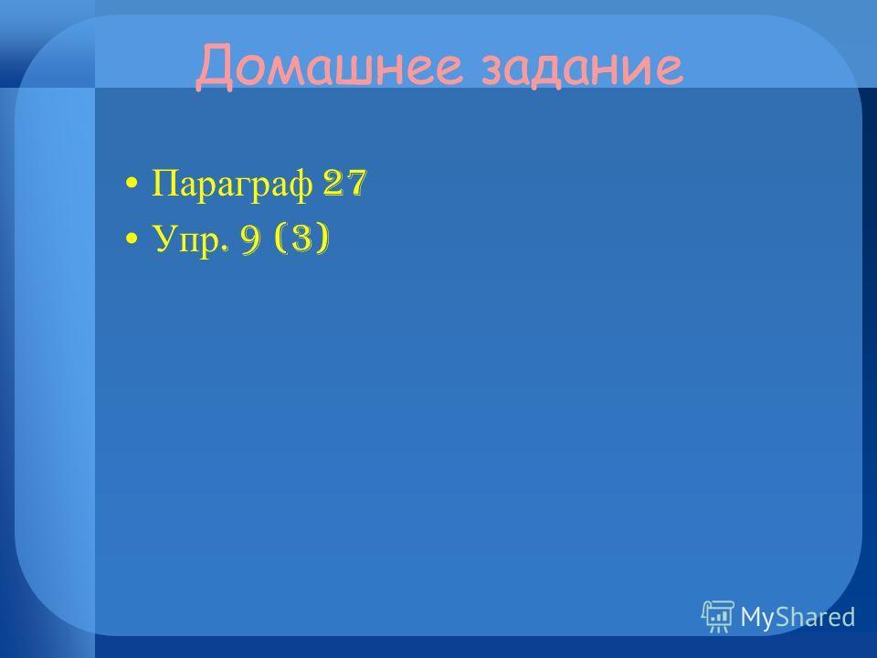 Домашнее задание Параграф 27 Упр. 9 (3)