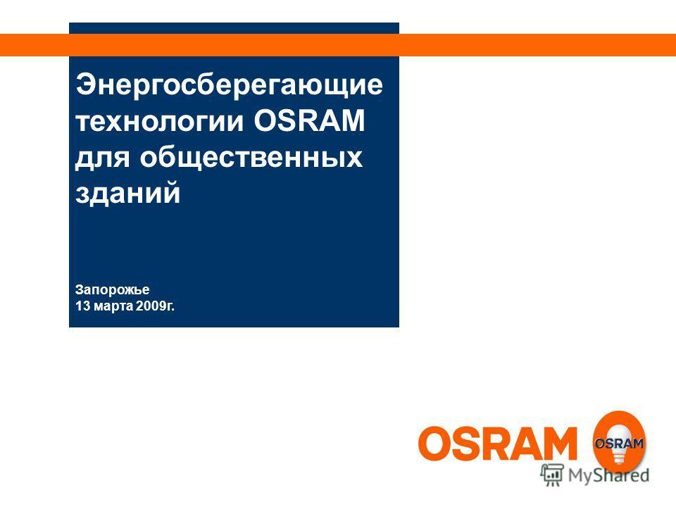 Энергосберегающие технологии OSRAM для общественных зданий Запорожье 13 марта 2009г.