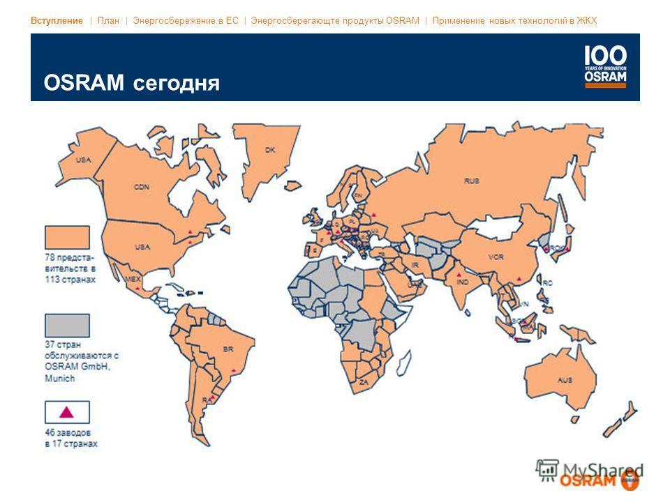 Event/Title | DD.MM.YYYY | Page 3 File name | Date: Latest status | Dept. abbreviation | Author's initials OSRAM сегодня Вступление | План | Энергосбережение в ЕС | Энергосберегающте продукты OSRAM | Применение новых технологий в ЖКХ