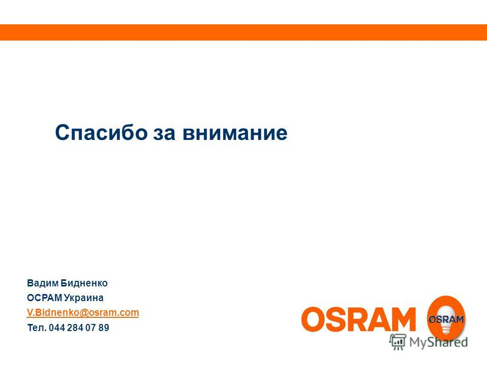 Спасибо за внимание Вадим Бидненко ОСРАМ Украина V.Bidnenko@osram.com Тел. 044 284 07 89