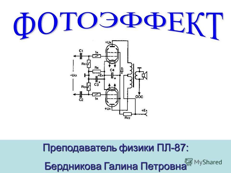 Преподаватель физики ПЛ-87: Бердникова Галина Петровна