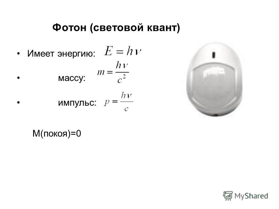 Фотон (световой квант) Имеет энергию: массу: импульс: M(покоя)=0