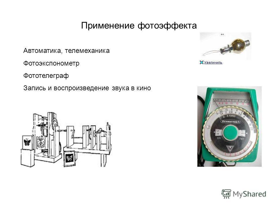 Применение фотоэффекта Автоматика, телемеханика Фотоэкспонометр Фототелеграф Запись и воспроизведение звука в кино
