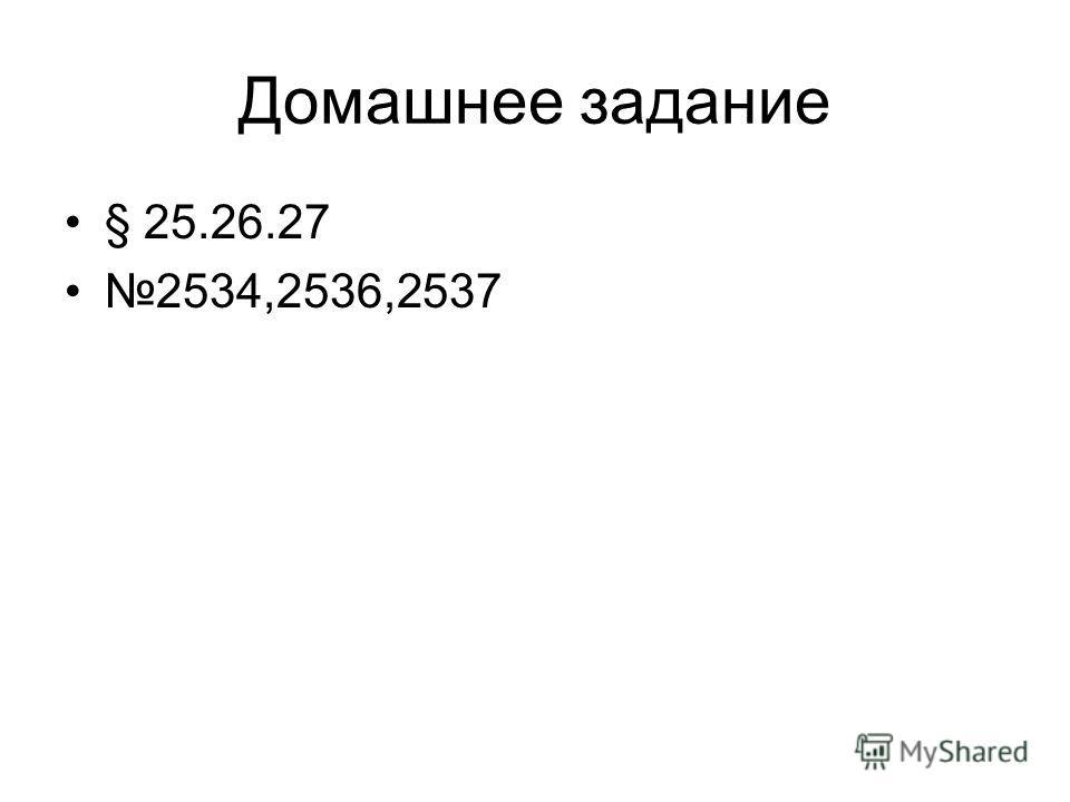 Домашнее задание § 25.26.27 2534,2536,2537