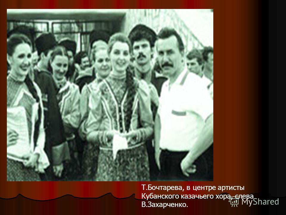 Т.Бочтарева, в центре артисты Кубанского казачьего хора, слева В.Захарченко.
