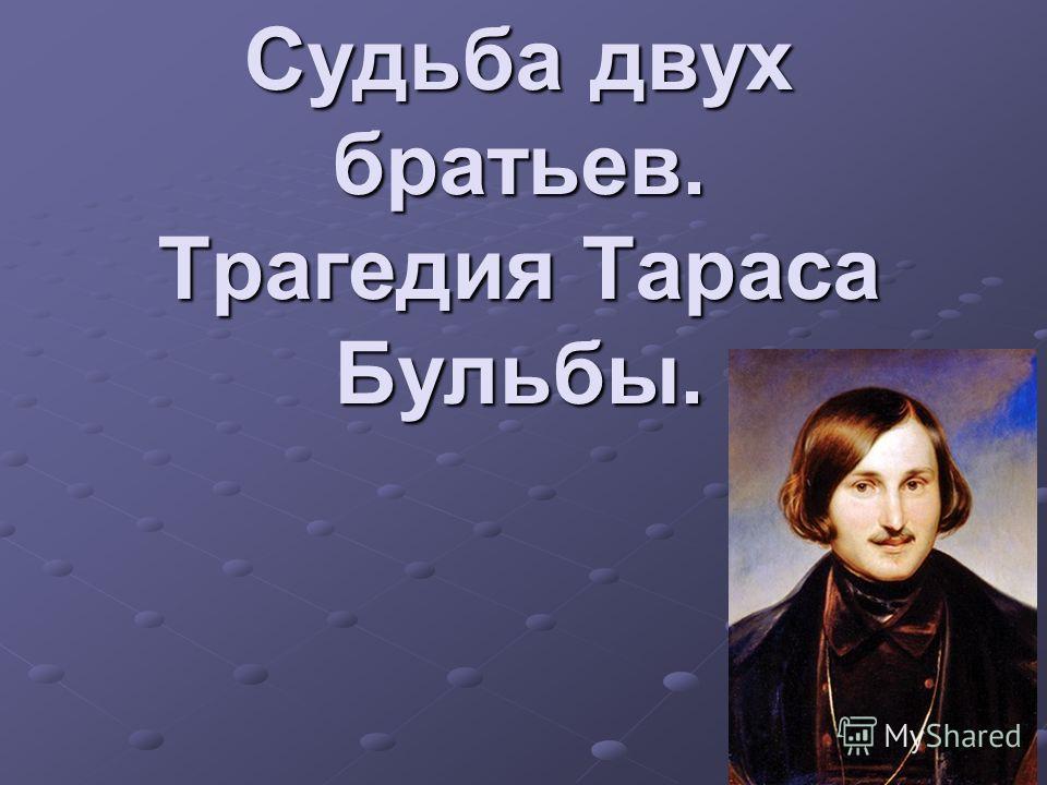 Судьба двух братьев. Трагедия Тараса Бульбы.