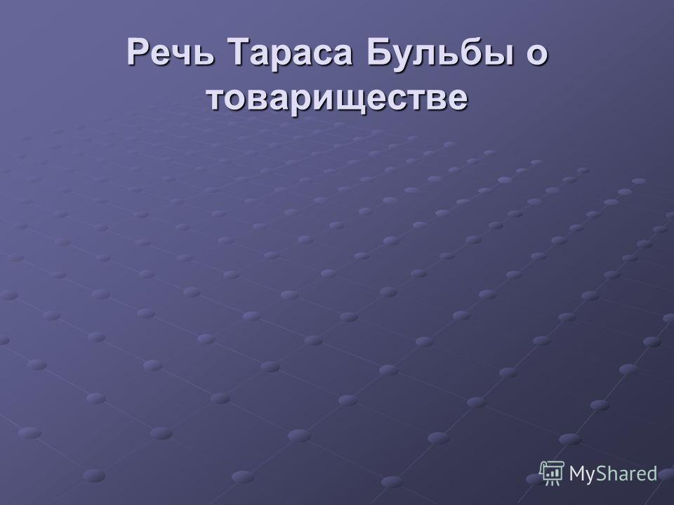 Речь Тараса Бульбы о товариществе
