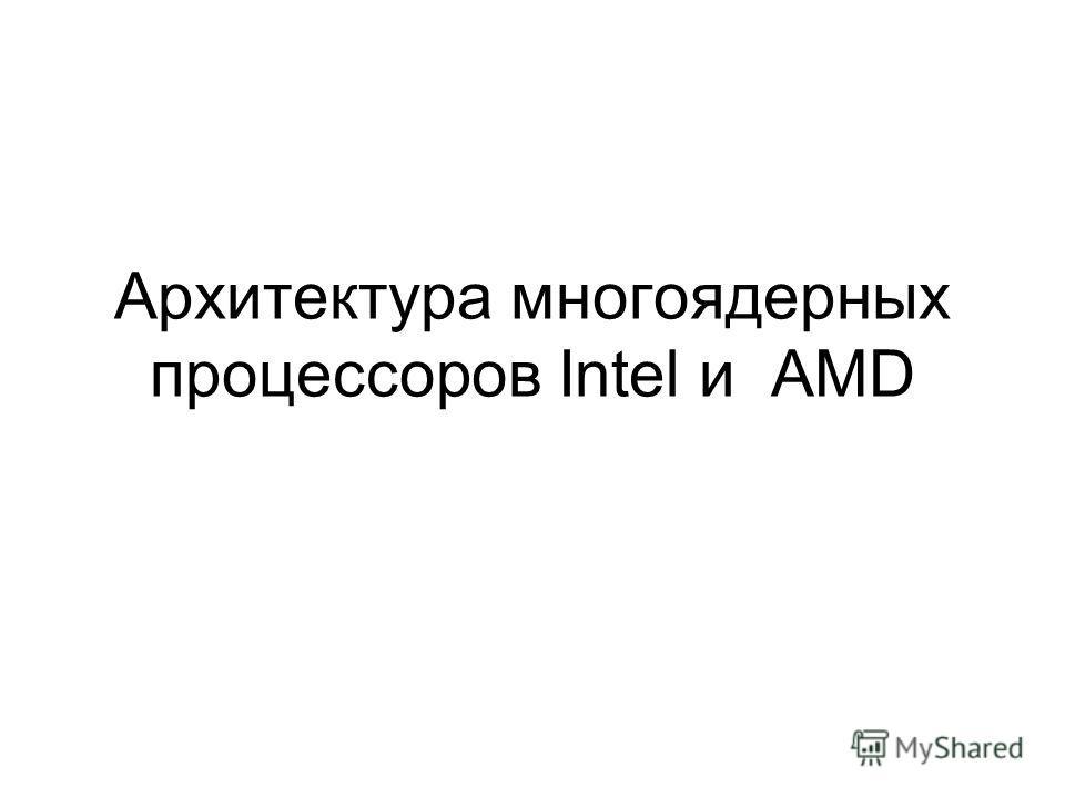 Архитектура многоядерных процессоров Intel и AMD