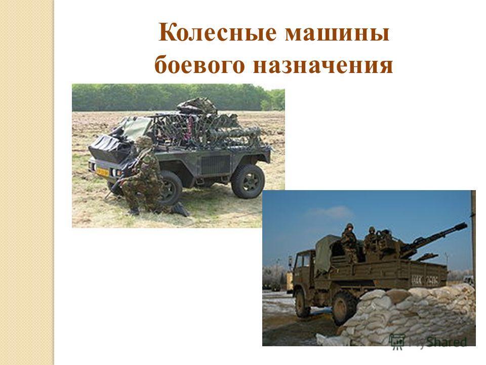 Колесные машины боевого назначения