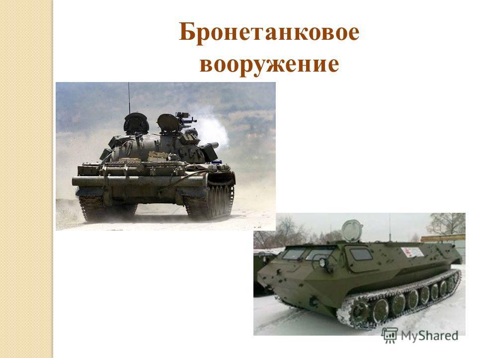 Бронетанковое вооружение