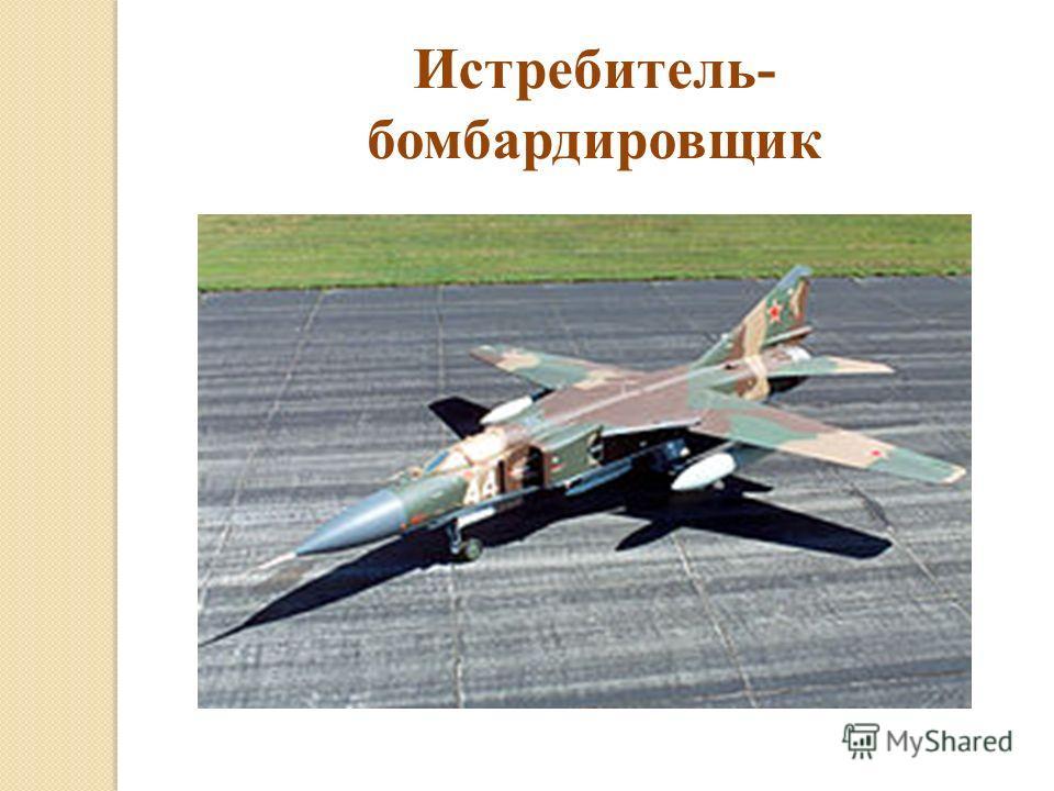 Истребитель- бомбардировщик