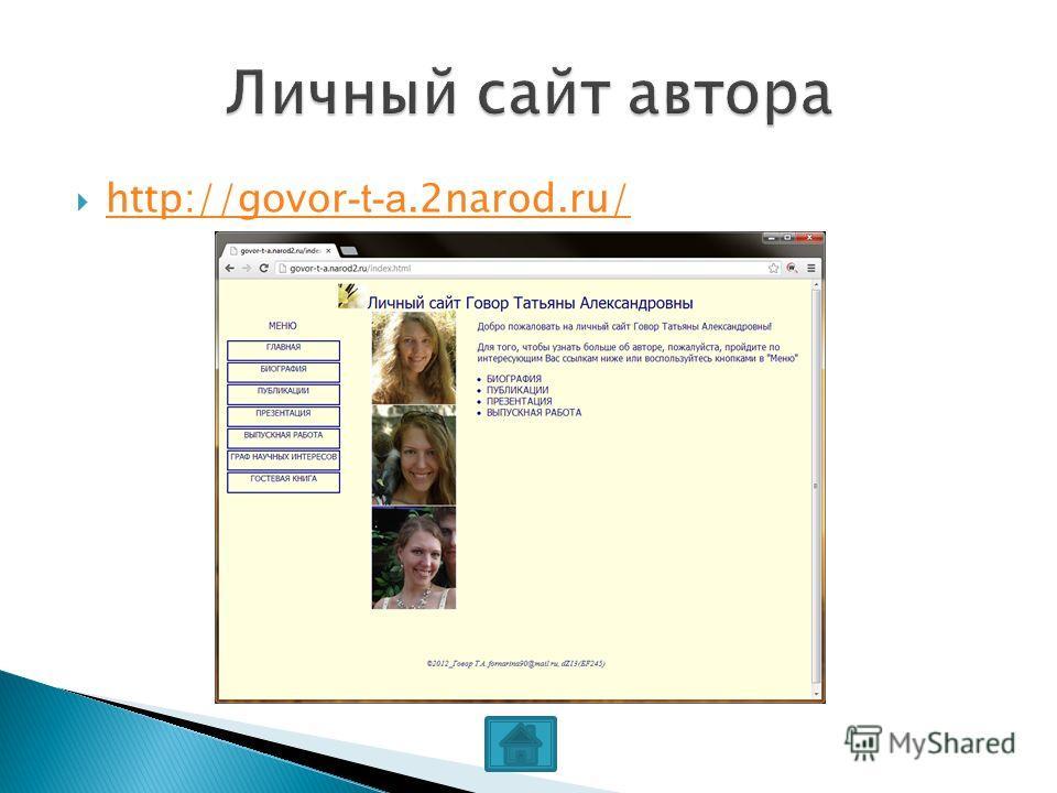 http://govor -t-a.2narod.ru/ http://govor -t-a.2narod.ru/