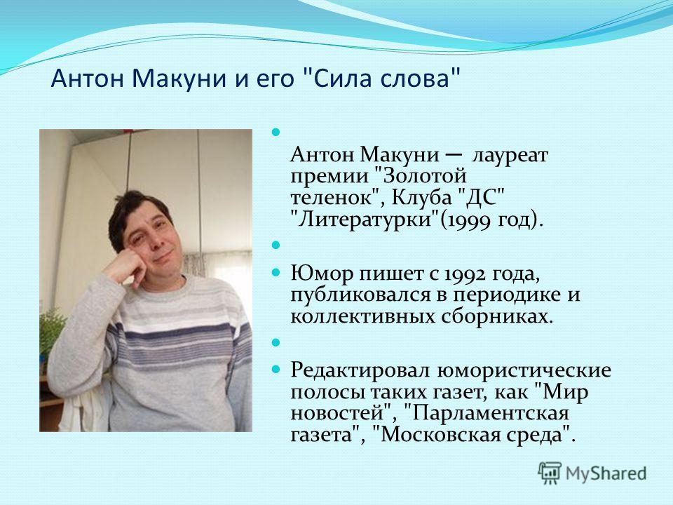 Антон Макуни и его