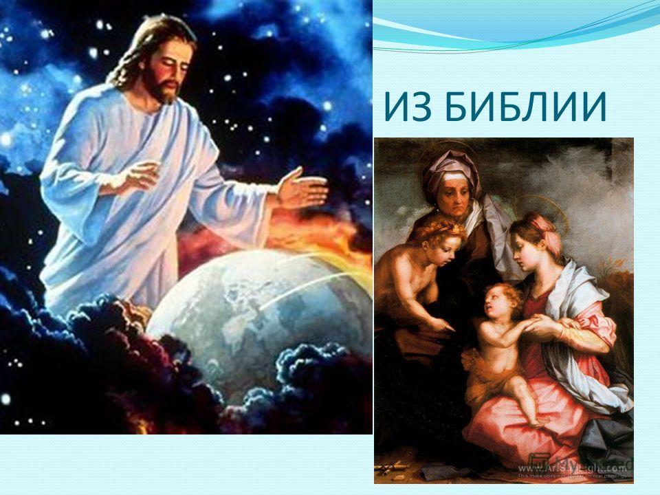 ИЗИ ИЗ БИБЛИИ