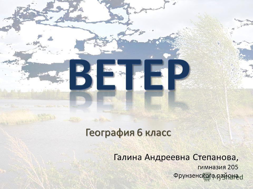 География 6 класс Галина Андреевна Степанова, гимназия 205 Фрунзенского района