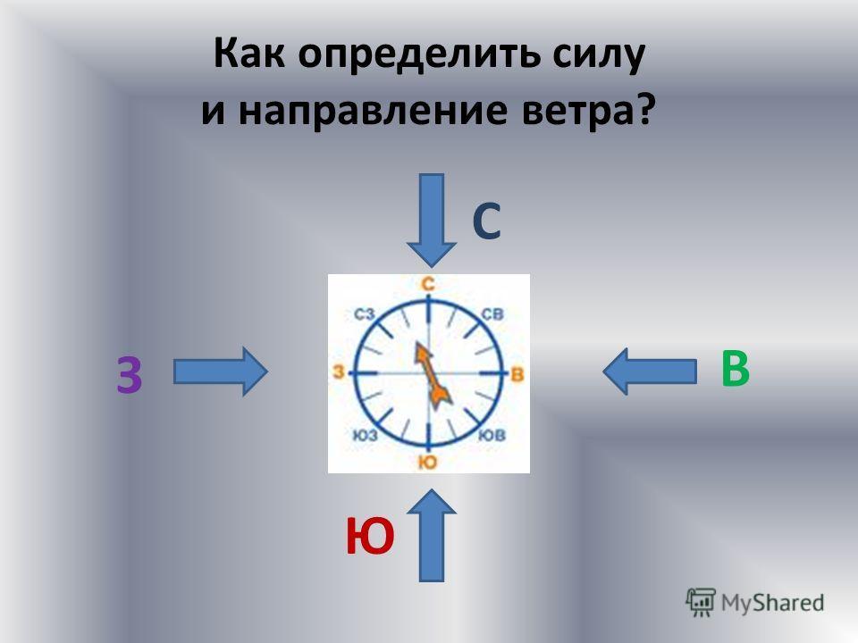 Как определить силу и направление ветра? С Ю З В