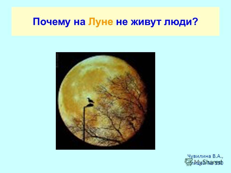 Почему на Луне не живут люди? Чувилина В.А., лицей 590