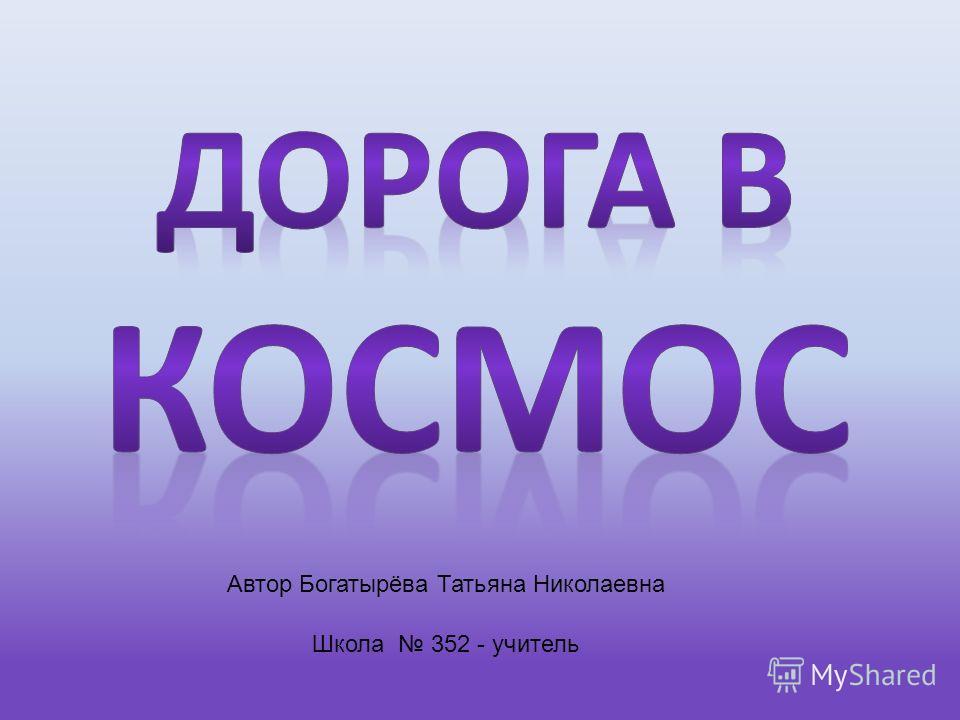 Автор Богатырёва Татьяна Николаевна Школа 352 - учитель
