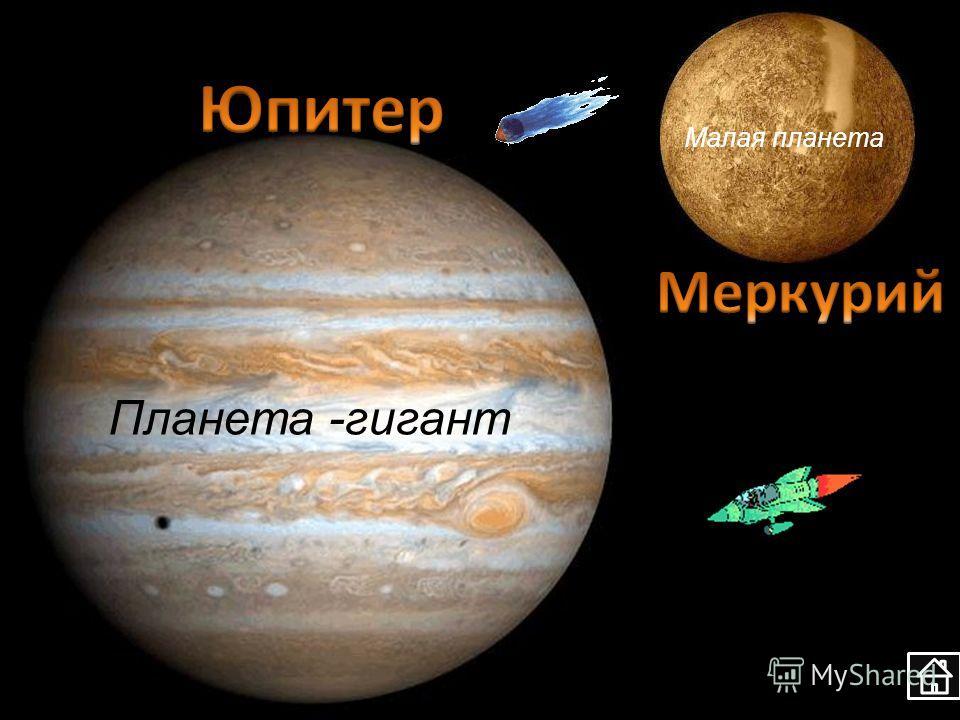 Планета -гигант Малая планета