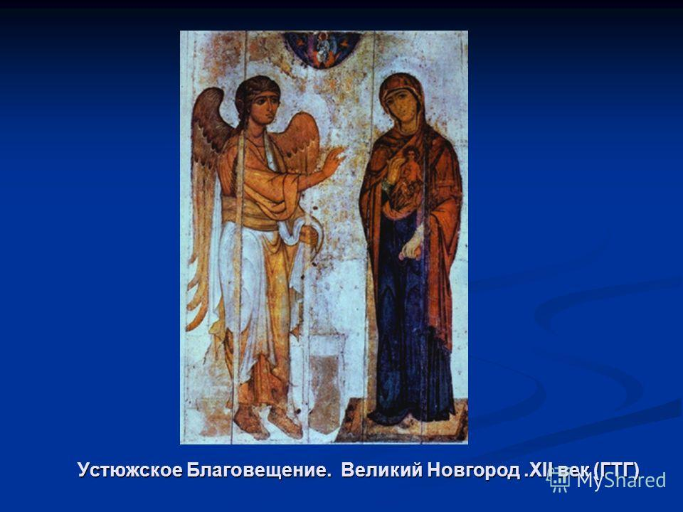 Устюжское Благовещение. Великий Новгород.XII век (ГТГ)