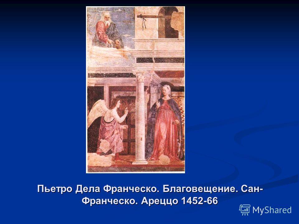 Пьетро Дела Франческо. Благовещение. Сан- Франческо. Ареццо 1452-66