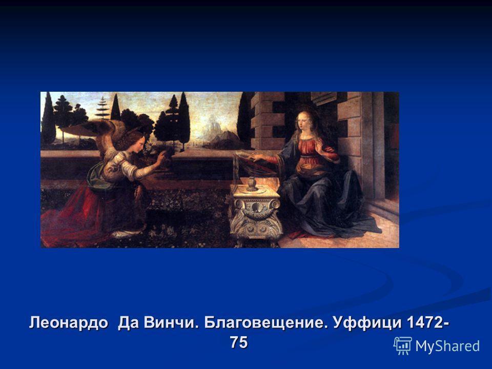 Леонардо Да Винчи. Благовещение. Уффици 1472- 75