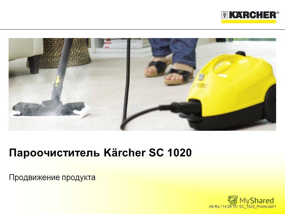 AK-Ru / 14.09.10 / SC_1020_Promo.ppt 1 Пароочиститель Kärcher SC 1020 Продвижение продукта
