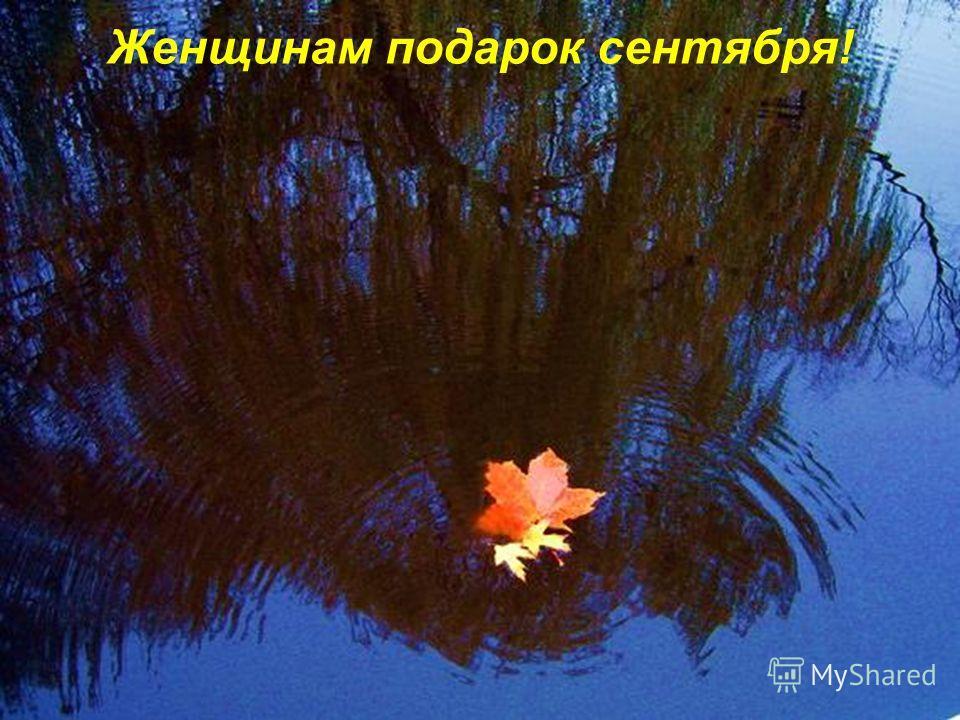 Осени лучистая картинка –