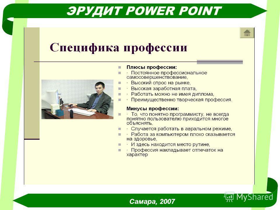 Самара, 2007 ЭРУДИТ POWER POINT