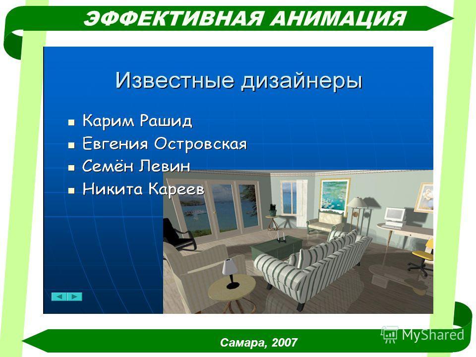 Самара, 2007 ЭФФЕКТИВНАЯ АНИМАЦИЯ