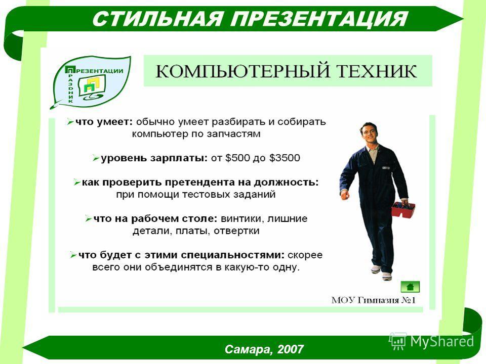Самара, 2007 СТИЛЬНАЯ ПРЕЗЕНТАЦИЯ