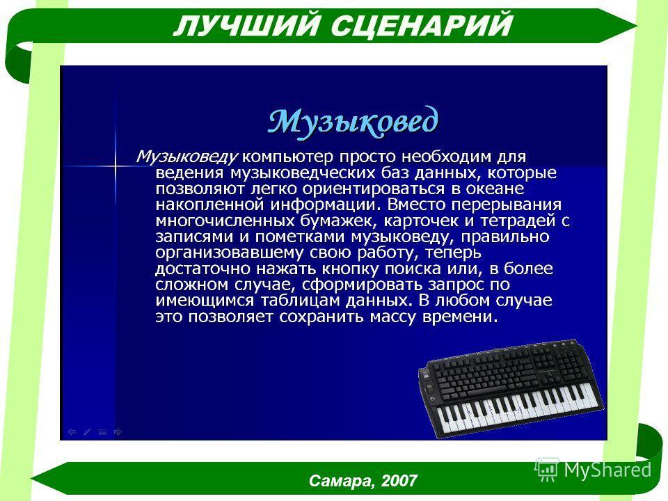 Самара, 2007 ЛУЧШИЙ СЦЕНАРИЙ