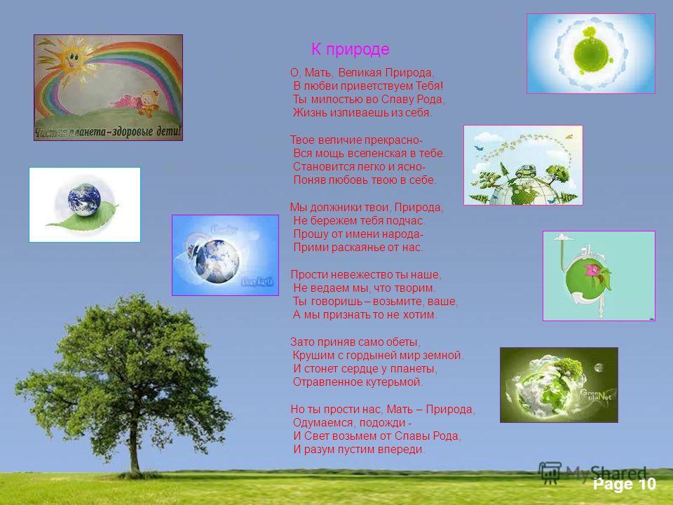 Powerpoint Templates Page 10 О, Мать, Великая Природа, В любви приветствуем Тебя! Ты милостью во Славу Рода, Жизнь изливаешь из себя. Твое величие прекрасно- Вся мощь вселенская в тебе. Становится легко и ясно- Поняв любовь твою в себе. Мы должники т