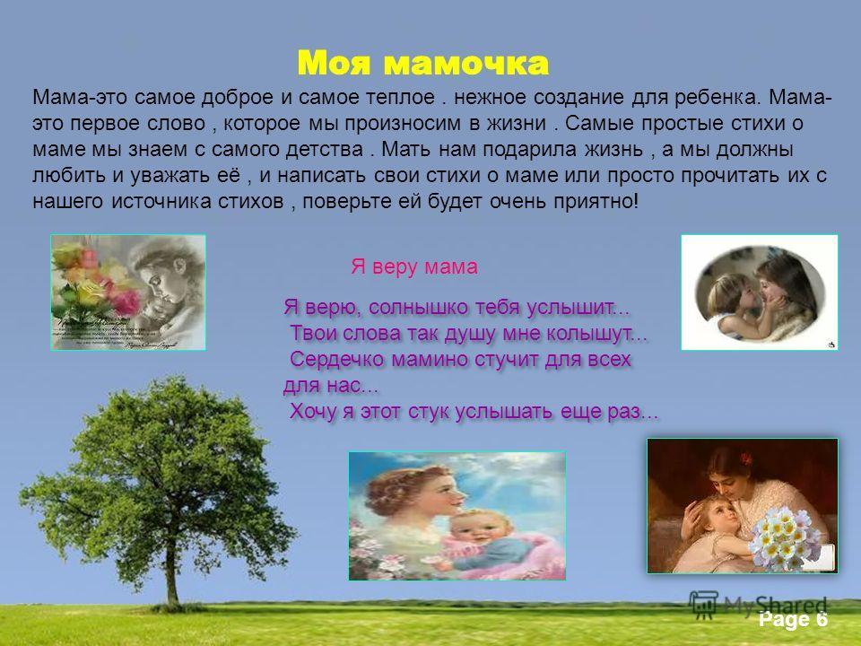 Powerpoint Templates Page 6 Мама-это самое доброе и самое теплое. нежное создание для ребенка. Мама- это первое слово, которое мы произносим в жизни. Самые простые стихи о маме мы знаем с самого детства. Мать нам подарила жизнь, а мы должны любить и