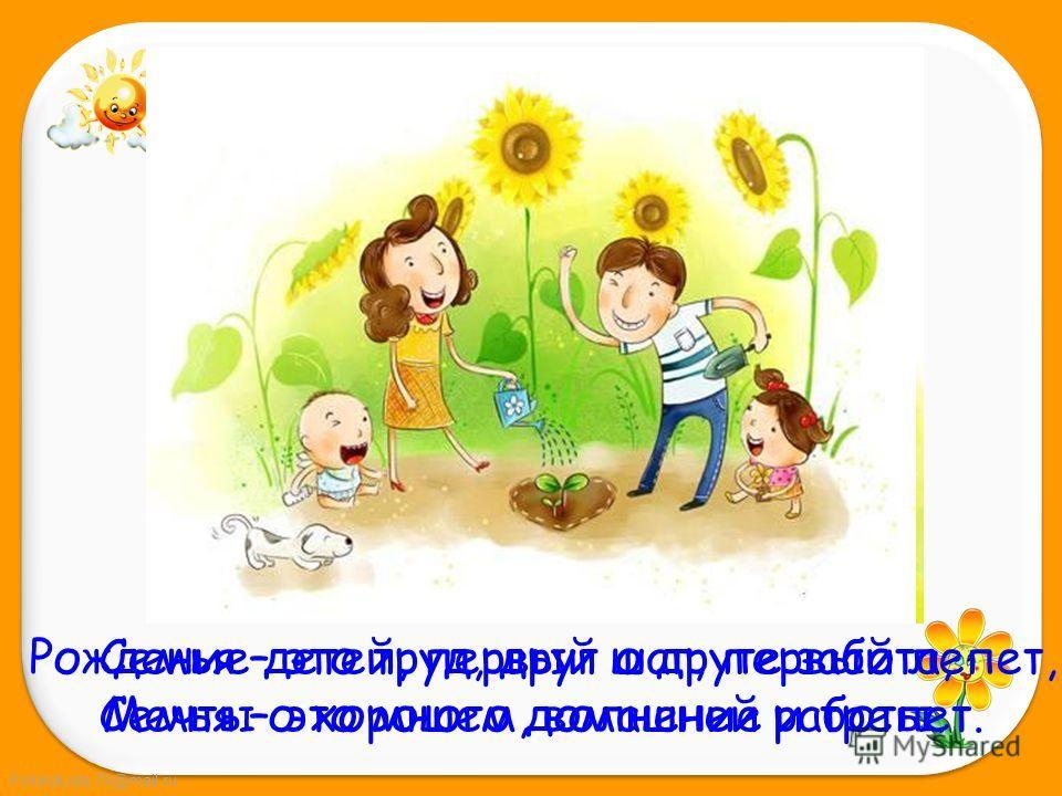 FokinaLida.75@mail.ru Рождение детей, первый шаг, первый лепет, Мечты о хорошем, волнение и трепет. Семья – это труд, друг о друге забота, Семья – это много домашней работы.