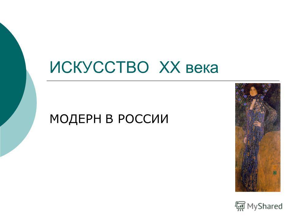 ИСКУССТВО XX века МОДЕРН В РОССИИ