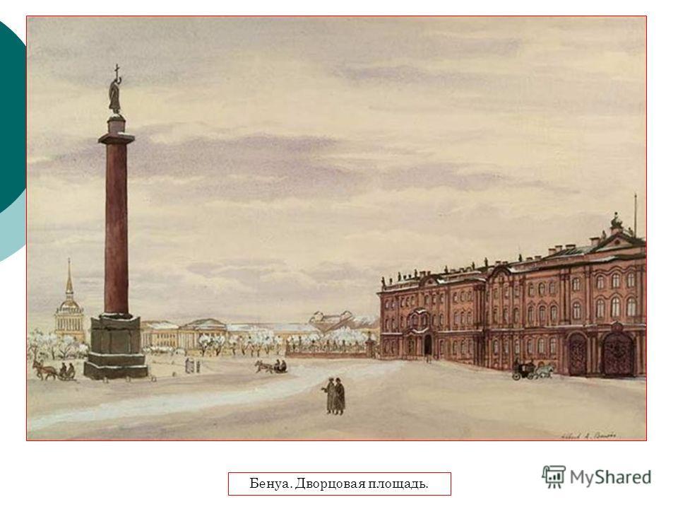 Бенуа. Дворцовая площадь.
