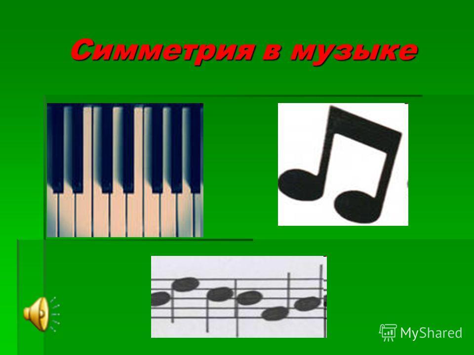 Симметрия в музыке