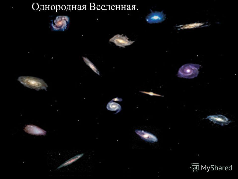 Однородная Вселенная.