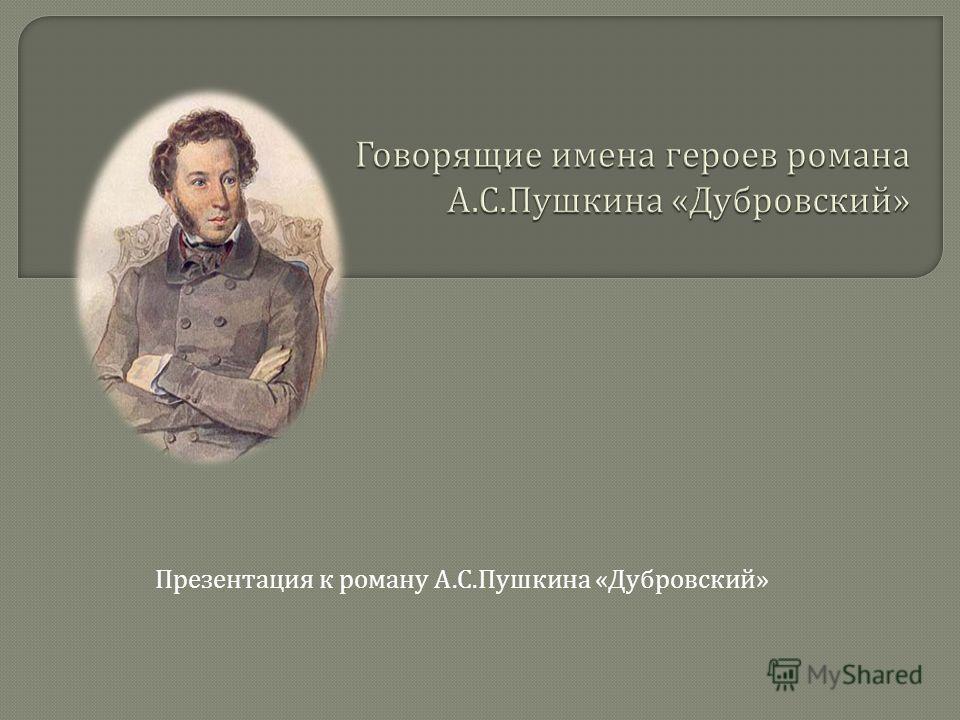 Презентация к роману А. С. Пушкина « Дубровский »