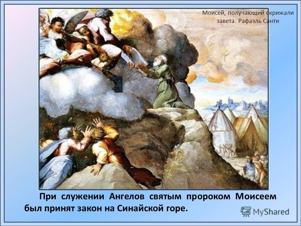 При служении Ангелов святым пророком Моисеем был принят закон на Синайской горе. Моисей, получающий скрижали завета. Рафаэль Санти