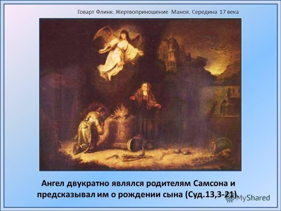 Ангел двукратно являлся родителям Самсона и предсказывал им о рождении сына (Суд.13,3-21). Говарт Флинк. Жертвоприношение Маноя. Середина 17 века