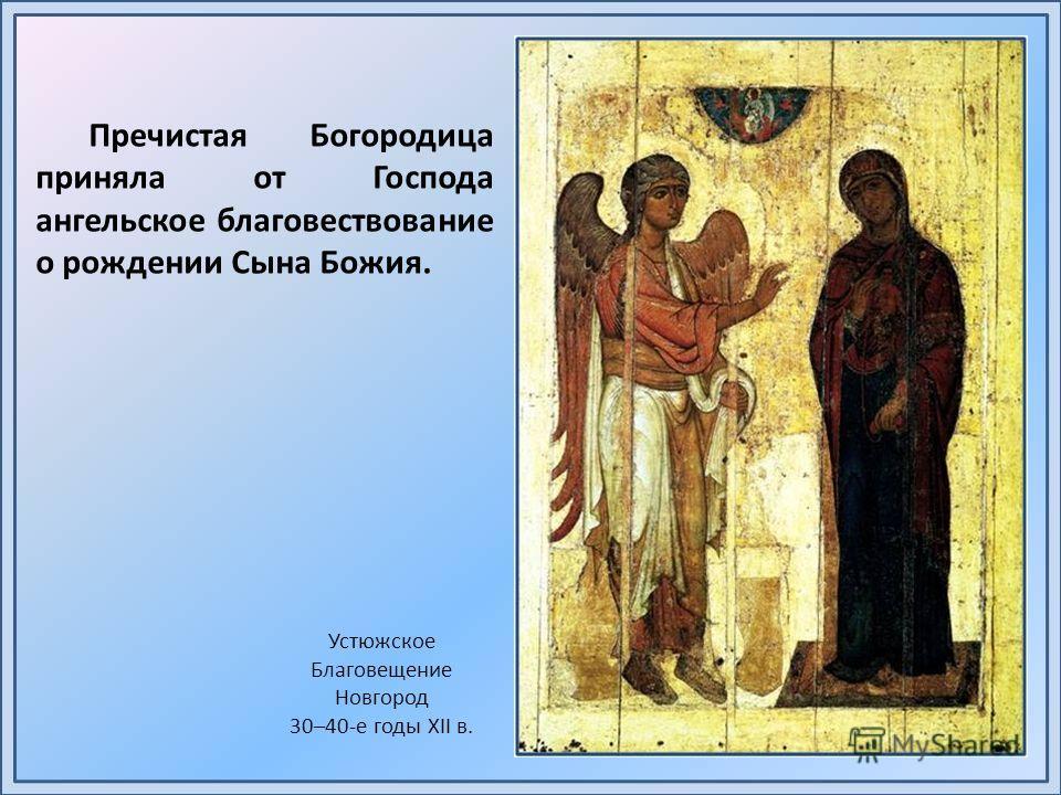 Пречистая Богородица приняла от Господа ангельское благовествование о рождении Сына Божия. Устюжское Благовещение Новгород 30–40-е годы XII в.
