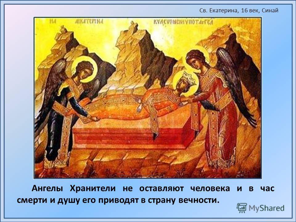 Ангелы Хранители не оставляют человека и в час смерти и душу его приводят в страну вечности. Св. Екатерина, 16 век, Синай