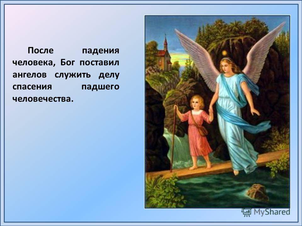 После падения человека, Бог поставил ангелов служить делу спасения падшего человечества.