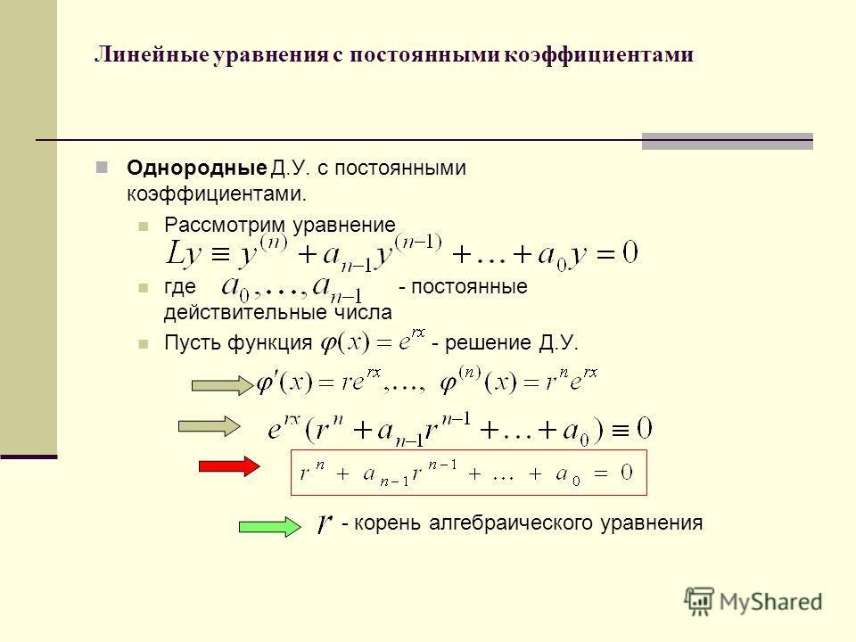 Однородные Д.У. с постоянными коэффициентами. Рассмотрим уравнение где - постоянные действительные числа Пусть функция - решение Д.У. - корень алгебраического уравнения