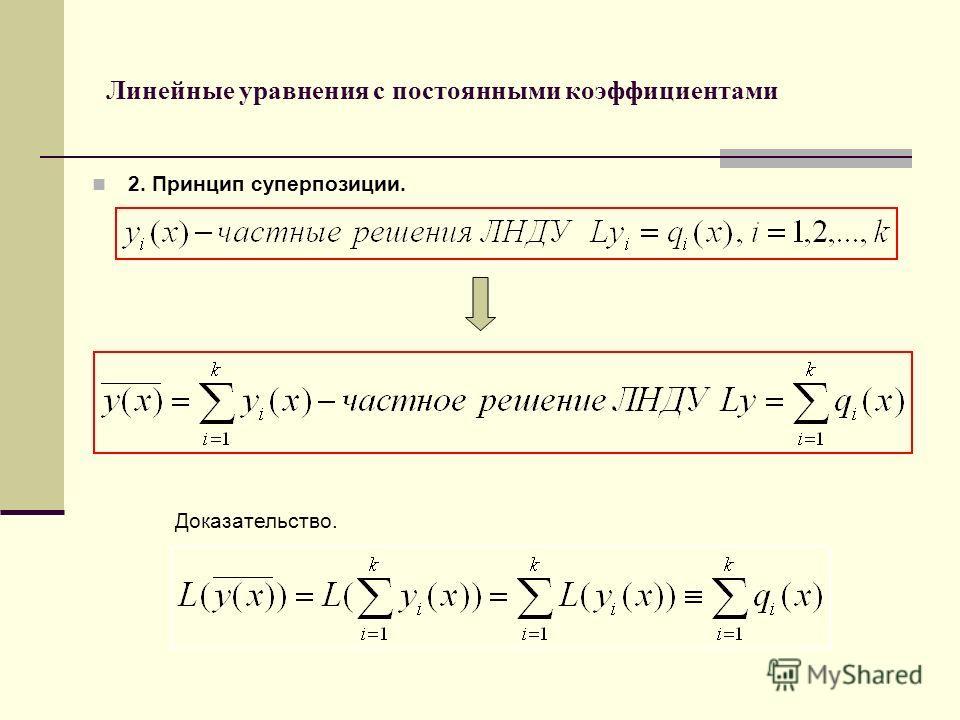 Линейные уравнения с постоянными коэффициентами 2. Принцип суперпозиции. Доказательство.